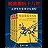 晚清最后十八年:从甲午战争到辛亥革命(大全集)(共4册) (这本史书真好看文库)