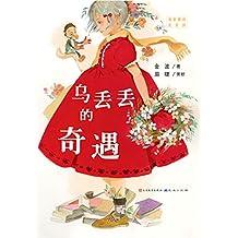 """乌丢丢的奇遇 (中国童话名家金波的""""成名作""""""""代表作""""、阅读推广人、特级教师和小学校长常青写的""""阅读课件讨论指南"""",引导孩子正确阅读)"""