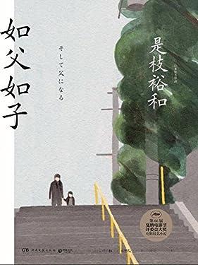 如父如子(戛纳电影节评审团奖原著小说,日本电影大师是枝裕和的真情流露,贯通千万家庭的温情物语!) (博集外国文学书榜系列)