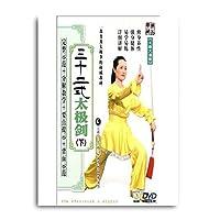 吴阿敏-三十二式太极剑(下)DVD