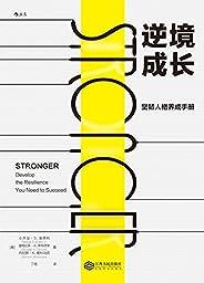 逆境成長:堅韌人格養成手冊(讓邁克爾·喬丹、喬布斯、強生公司和海豹突擊隊獲益的理念)