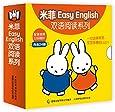 米菲Easy English双语阅读系列(套装共24册)