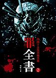 罪全书2(蜘蛛悬疑系列3):张翰,曾志伟主演热播剧原著小说