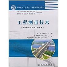 工程测量技术(道路桥梁工程技术专业用)
