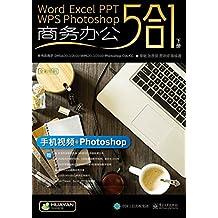 Word/Excel/PPT/WPS/Photoshop商务办公5合1(套装)