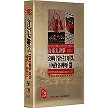 音乐大讲堂:交响管弦乐队中的各种乐器(8CD)