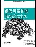 编写可维护的JavaScript (无)