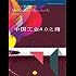 中国工业4.0之路(麦肯锡季刊2016秋季刊)