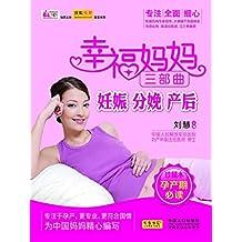 幸福妈妈三部曲:妊娠、分娩、产后
