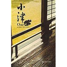 小津【西方首部系统研究和介绍小津安二郎电影艺术的专著】