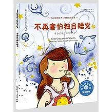 儿童情绪管理与性格培养绘本·不再害怕独自睡觉:学会克服入睡恐惧(3-6岁)(精装)