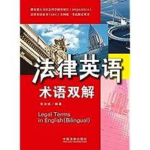 法律英语术语双解 (法律英语证书(LEC)全国统一考试指定用书)