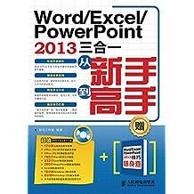 Word/Excel/PowerPoint 2013三合一从新手到高手 (电脑学习从新手到高手)