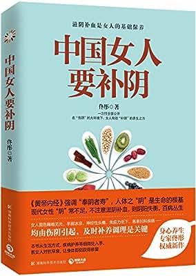 中国女人要补阴.pdf