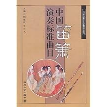 中国笛箫演奏标准曲目 (社会艺术水平考级丛书)