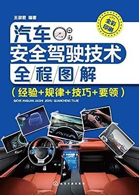 汽车安全驾驶技术全程图解.pdf