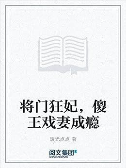 """""""将门狂妃,傻王戏妻成瘾"""",作者:[暖光点点]"""