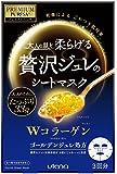 佑天兰透明质酸黄金啫喱  果冻面膜 3片/盒