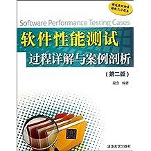 软件性能测试过程详解与案例剖析(第2版)(附案例脚本模板及习题集)