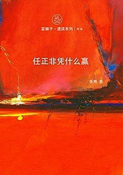 """""""任正非凭什么赢 (蓝狮子速读系列-创业 1)"""",作者:[张雨]"""