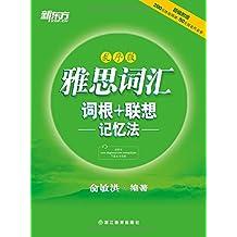 新东方·雅思词汇词根+联想记忆法(乱序版)