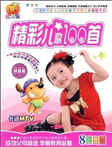 精彩儿歌100首•卡通MTV:精选篇(4VCD)