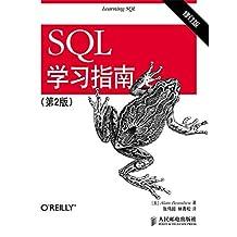 SQL学习指南(第2版)(修订版)(异步图书)