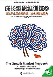成長型思維訓練2