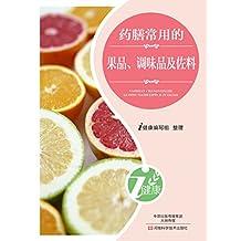 药膳常用的果品、调味品及佐料