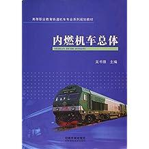 高等职业教育铁道机车专业系列规划教材:内燃机车总体