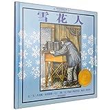 凯迪克金奖绘本:雪花人 [3-6岁]