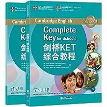 新东方•剑桥KET综合教程