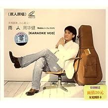 周华健:雨人(VCD)