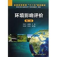 普通高等教育 十二五 规划教材:环境影响评价(第2版)
