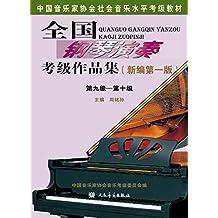 全国钢琴演奏考级作品集(新编第一版):第九级-第十级