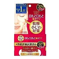 KOSE 高絲 CLEARTURN 肌膚飽滿 眼膜 32片 帶小冊子 【日本亞馬遜限定】