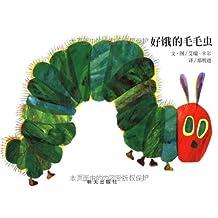 信谊世界精选图画书:好饿的毛毛虫