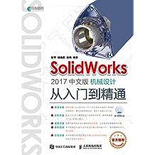 SolidWorks 2017中文版机械设计从入门到精通(异步图书)