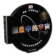 DK 圆盘中的宇宙(附恒星海报+银河明信片+太空特别贴纸)