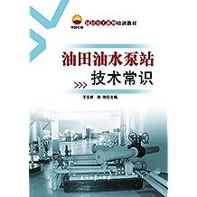 油田油水泵站技术常识