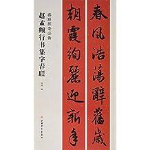 春联挥毫必备·赵孟頫行书集字春联