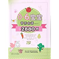 0-6岁宝宝营养食谱2880例