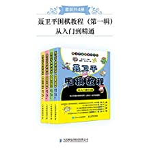 聂卫平围棋教程(第一辑):从入门到精通(套装共4册)