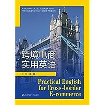 跨境电商实用英语(21世纪高职高专规划教材)/跨境电子商务系列