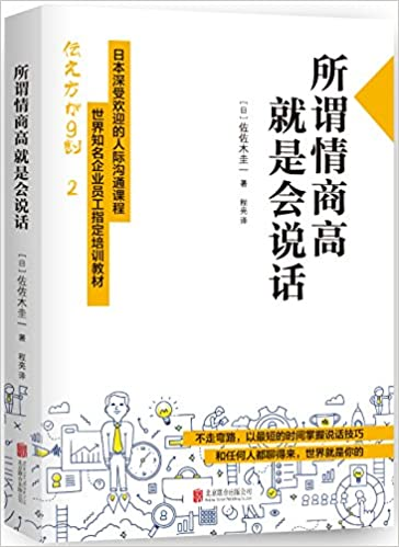 世界知名企业员工指定培训教材PDF电子书