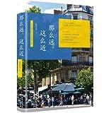 《那么远,这么近:》一位金融家的文化探索之旅 陈思进著 徐静蕾推荐 金融眼看世界随笔书籍 文学畅销书