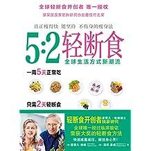 5:2轻断食 (紫图乐活)