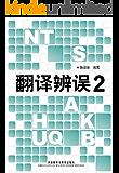 翻译辨误(2)(图文版)