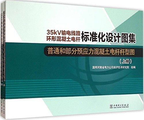 普通和部分预应力混凝土电杆杆型图(下册) (35kV输电线路环形混凝土电杆标准化设计图集)(ePub+AZW3+PDF+高清)