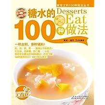 糖水的100种做法 (家常主料100种做法丛书)